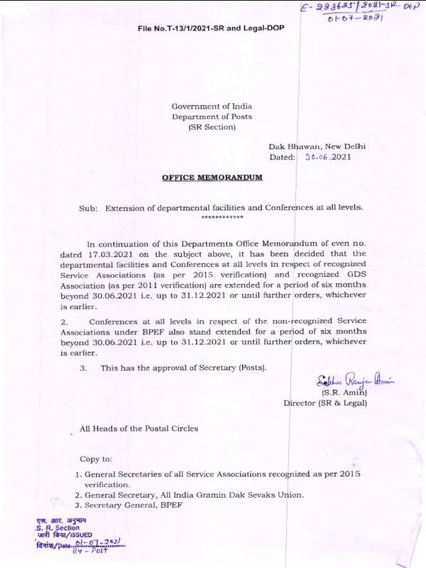 Extension of departmental facilities and Conferences at all levels -DoP OM dated 30.06.2021