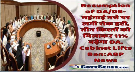 Resumption of DA/DR- महंगाई भत्ते पर लगी रोक हटी, तीन किश्तों को मिलाकर 11% बढ़ेगा DA, Cabinet Lifts Ban: ABP News