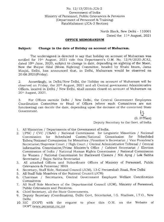 All Central government Administrative Offices shall remain closed on account of Muharram on 20th August, 2021 – DoPT O.M No. 12/13/2016-JCA-2 dated 11th August, 2021