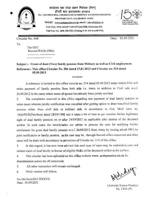 Grant of dual (Two) family pension from Military as well as Civil employment: PCDA(P) Circular No. 648