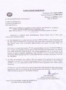 grant-of-financial-up-gradation-to-station-master-under-macps-in-compliance-to-rbe-26-2020-and-rbe-81-2020-clarification