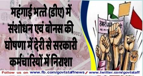 महंगाई भत्ते (डीए) में संशोधन एवं बोनस की घोषणा में देरी से सरकारी कर्मचारियों में निराशा