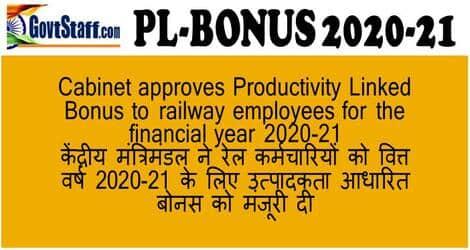 Cabinet approves Productivity Linked Bonus to railway employees for the financial year 2020-21 /केंद्रीय मंत्रिमंडल ने रेल कर्मचारियों को वित्त वर्ष 2020-21 के लिए उत्पादकता आधारित बोनस को मंजूरी दी